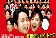 有吉弘行のダレトクの再放送動画を無料視聴!Dailymotionや9tsuでみれない?
