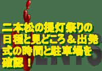 二本松の提灯祭り2019の日程と見どころ&出発式の時間と駐車場を確認!