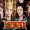 善徳女王の無料動画!Dailymotion・Pandoraで吹き替え視聴を確認