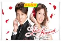 台湾ドラマLove Aroundの無料フル動画!全話視聴はyoutubeで見れない?