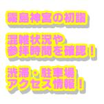 霧島神宮の初詣2021混雑状況や参拝時間を確認!渋滞・駐車場・アクセス情報!