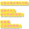 太鼓谷稲成神社初詣2020混雑状況や参拝時間を確認!駐車場・アクセス情報!