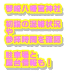 琴崎八幡宮神社2021初詣の混雑状況や参拝時間を確認!駐車場と屋台情報も!