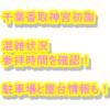 千葉香取神宮初詣2019/混雑状況や参拝時間を確認!駐車場と屋台情報も!