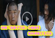 富美子の足の動画を無料視聴!Dailymotion・Pandoraも確認!