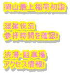 岡山最上稲荷2021初詣の混雑状況や参拝時間を確認!渋滞・駐車場・アクセス情報!