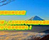 福岡櫛田神社初詣2021混雑・人出状況や参拝時間を確認!屋台や駐車場情報も!