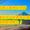 大洗磯前神社初詣2019/混雑状況と駐車場・渋滞を確認!屋台の営業時間情報も!