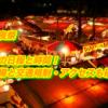 秩父夜祭2018花火の日程と時間!駐車場と交通規制・アクセスも確認!
