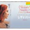映画レディバードの無料動画レンタル!日本語吹替え・字幕版も確認!