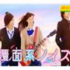 覆面系ノイズの動画を無料視聴レンタル!Dailymotion・Pandoraも確認!