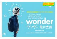 ワンダー君は太陽の動画をレンタル無料視聴!日本語吹替・字幕版も確認