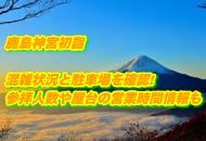 鹿島神宮初詣2021混雑状況と駐車場を確認!参拝人数や屋台の営業時間情報も