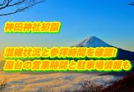神田神社初詣2021混雑状況と参拝時間を確認!屋台の営業時間と駐車場情報も