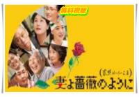 妻よ薔薇のように家族はつらいよIIIの動画映画フル無料視聴!