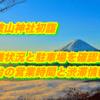 筑波山神社初詣2019/混雑状況と駐車場を確認!屋台の営業時間と渋滞情報も
