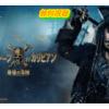 パイレーツオブカリビアン最後の海賊/吹き替えフル動画!Dailymotionも確認