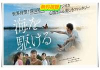 虹色デイズ映画動画フル無料視聴!DVDレンタルはもう古い?