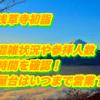 浅草寺初詣2019/混雑状況や参拝人数・時間を確認!屋台はいつまで営業?