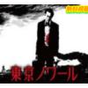 東京ノワール/映画動画フルを無料レンタル視聴!Dailymotionも確認