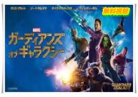 ガーディアンズオブギャラクシーの動画/Dailymotion・Pandoraを確認!