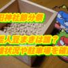 生田神社節分祭2019/芸能人豆まきは誰?混雑状況や駐車場を確認!