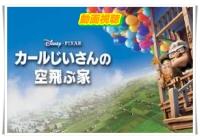 カールじいさんの空飛ぶ家動画吹き替え視聴!anitube/Dailymotionで見れない?