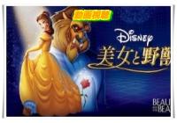 美女と野獣ディズニーアニメ動画視聴!anitube/Dailymotionで見れない?