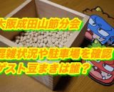 大阪成田山節分会2021混雑状況や駐車場を確認!ゲスト豆まきは誰?