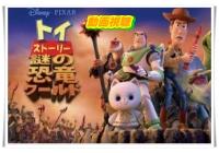 トイストーリー謎の恐竜ワールド動画視聴!anitube/Dailymotionで見れない?