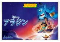 アラジン動画ディズニーアニメ視聴!anitube・dailymotionで見れない?