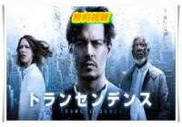 トランセンデンス映画動画無料!ホームシアター・Dailymotionで見れない?