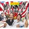 SPドラマ釣りバカ日誌新米社員浜崎伝助の動画無料!再放送・見逃し視聴はフリドラで見れない?