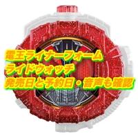 DX電王ライナーフォームライドウォッチ発売日と予約日・音声も確認!【仮面ライダージオウ】