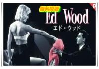 エドウッド映画動画無料視聴!Dailymotion・Pandoraも確認