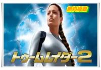 トゥームレイダー2無料映画視聴!動画はPandora・Dailymotionで見れない?