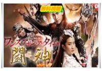 ワンスアポンアタイム闘神映画動画無料視聴!パンドラ・Dailymotionで見れない?