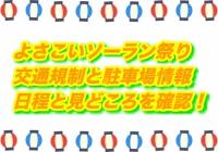 よさこいソーラン祭り2019/交通規制と駐車場情報!日程と見どころを確認!