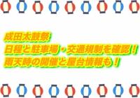 成田太鼓祭2019の日程と駐車場・交通規制を確認!雨天時の開催と屋台情報も!
