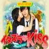 イタズラなKiss|韓国ドラマ動画無料視聴!Pandora・Dailymotionは見れない