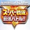 スーパー戦隊最強バトル(1週目)の感想・あらすじ・ネタバレ|圭一郎の再登場に胸熱!