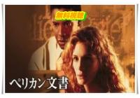 ペリカン文書|動画映画無料視聴!Dailymotion・Pandoraも確認