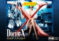 ドクターX2013 1話~最終回動画無料視聴!Dailymotion・Pandoraも確認