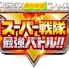 スーパー戦隊最強バトル2月17日(1週目)見逃し配信動画無料!Dailymotion/Kissasianも確認