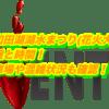十和田湖湖水まつり(花火大会)2019日程と時間!駐車場や混雑状況も確認!
