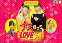ブスだってI LOVE YOUドラマ動画無料!Dailymotion・Pandoraも確認