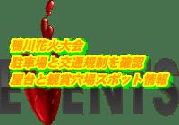 鴨川花火大会2019駐車場と交通規制を確認!屋台と観賞穴場スポット情報!