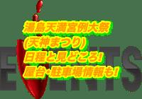 湯島天満宮例大祭(天神まつり)2020日程と見どころ!屋台・駐車場情報も!
