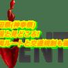神田祭(神幸祭)2019日程と見どころ!神輿ルートと交通規制も確認
