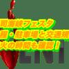 門司海峡フェスタ2019日程・駐車場と交通規制!花火の時間も確認!